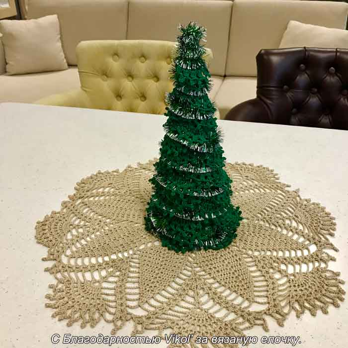 Вязаная новогодняя елочка в офисе